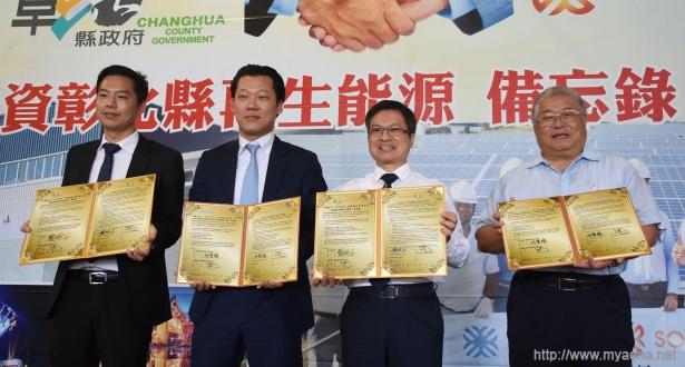 台灣速力(Soleq)能源公司投資彰化縣再生能源簽署備忘錄。