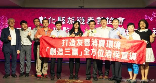 法制處長黃耀南帶領消保官林秀蓮及消保團隊於彰化縣旅遊產業協會第二屆理監事暨理事長就任典禮會議中進行一系列宣導活動。