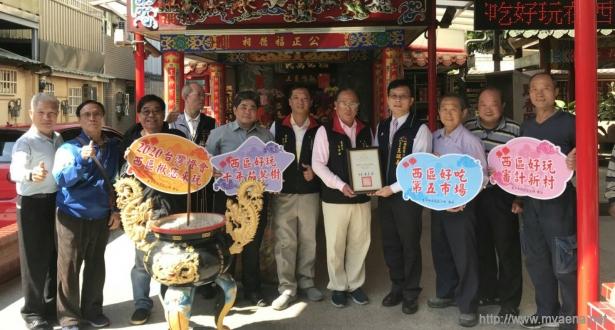 台中新春祈福感恩宮廟贊助,邀請賞花燈遊西區。