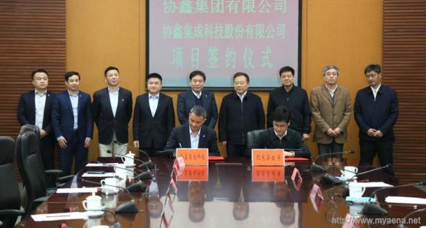 2020年3月27日,協鑫集成與華東安徽省省會合肥下屬肥東縣政府簽署協議。    圖/美通社